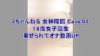 Maiden who was called mistress. Case.03 eighteen-year-old uniform cuties put is in Ona clips UP